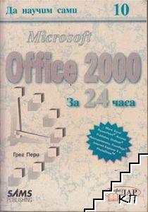 Да научим сами Microsoft Office 2000 за 24 часа