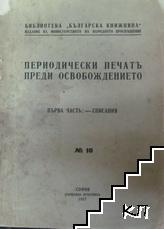 Периодически печатъ преди Освобождението. Частъ 1: Списания