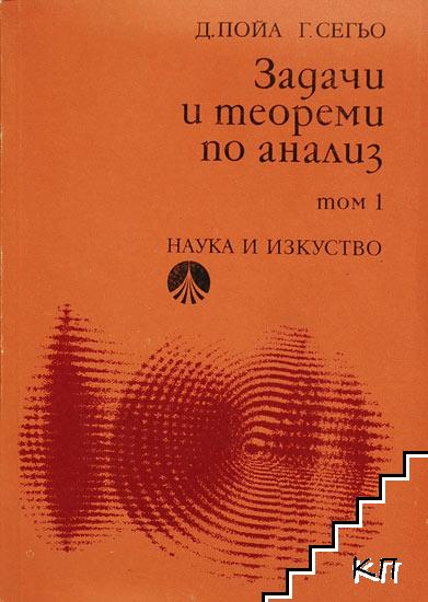 Задачи и теореми по анализ. Том 1