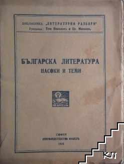 Българска литература - насоки и теми. Том 1