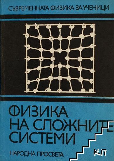 Физика на сложните системи
