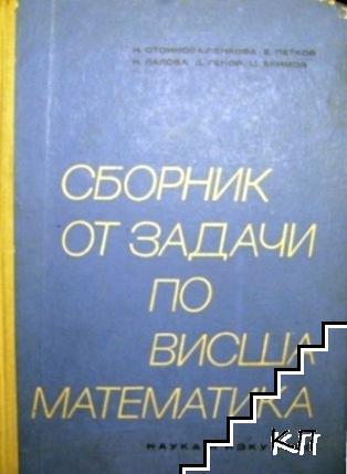 Сборник от задачи по висша математика. Част 1