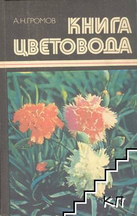 Книга цветовода