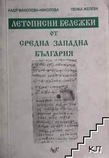 Летописни бележки от Средна Западна България