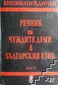 Енциклопедичен речник на чуждите думи в българския език