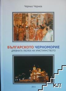 Българското черноморие - древна люлка на християнството / Кавала - Варна - религиозния туризъм / Светите християнски места в република Турция