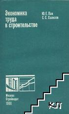 Экономика труда в строительстве