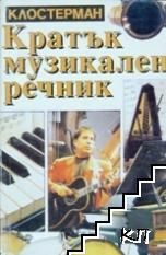 Кратък музикален речник