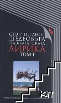 Сто и петдесет шедьовъра на българската литература. Том 1-3, 5-12