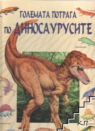 Големата потрага по диносаурусите