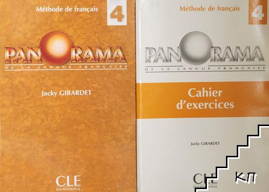 Panorama 4: Méthode de français / Cahier d'exercices