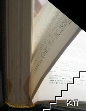 Собрание сочинений в двенадцати томах. Том 1-12 (Допълнителна снимка 2)