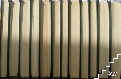 Собрание сочинений в двенадцати томах. Том 1-12 (Допълнителна снимка 3)