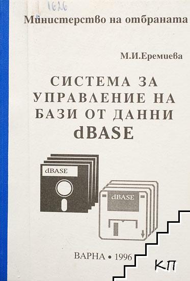 Система за управление на бази от данни dBASE