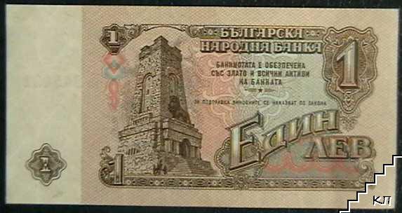 1 лев / 1962 / България