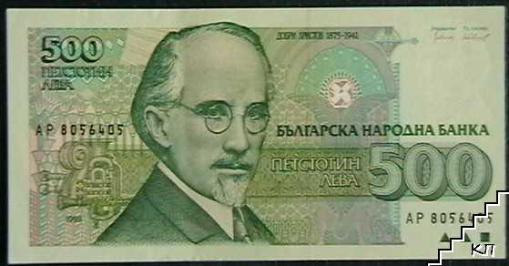 500 лева / 1993 / България