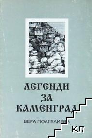 Легенди за Каменград
