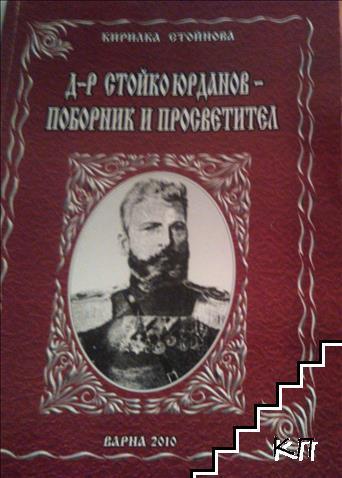 Д-р Стойко Юрданов - поборник и просветител