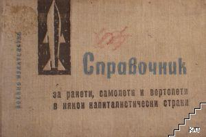 Справочник за ракети, самолети и вертолети на въоръжение в някои капиталистически страни