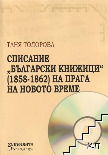 """Списание """"Български книжници"""" (1858-1862) на прага на новото време"""