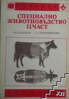 Специално животновъдство. Част 2: Овцевъдство. Козевъдство. Говедовъдство. Биволовъдство