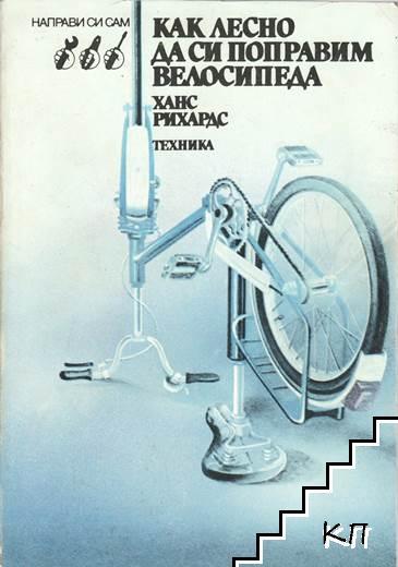 Как лесно да си поправим велосипеда