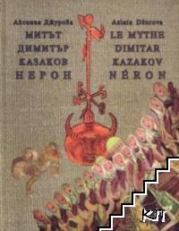 Митът Димитър Казаков Нерон / Le mythe Dimitar Kazakov Néron