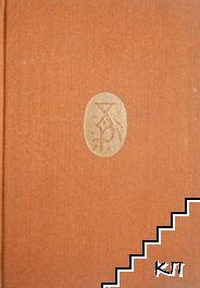 Избрани произведения в три книги. Книга 1: Лирика
