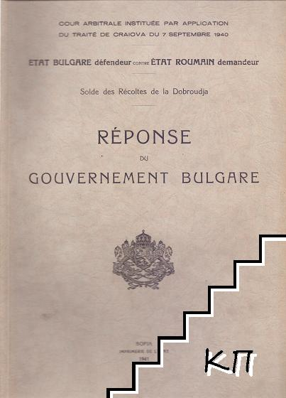 Réponse du Gouvernement Bulgare / Отговорът на българското правителство