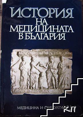 История на медицината в България