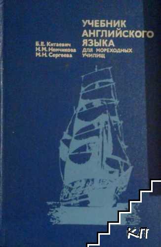 Учебник английского языка для мореходных училищ