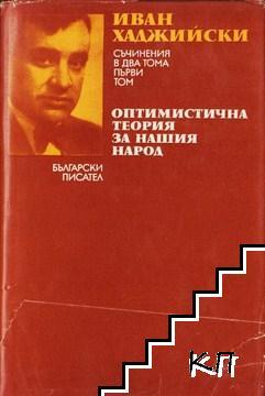 Съчинения в два тома. Том 1: Оптимистична теория за нашия народ