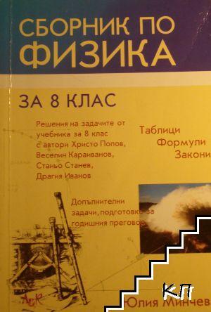 Сборник по физика за 8. клас