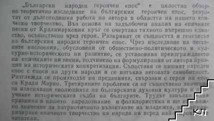Български народен героичен епос