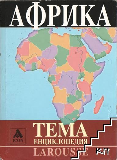 Енциклопедия Larousse. Тема: Африка