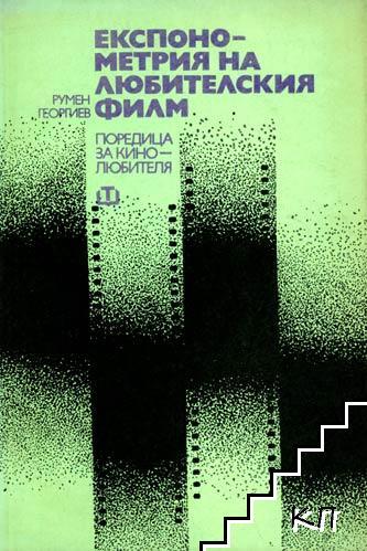 Експонометрия на любителския филм