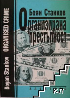 Организирана престъпност