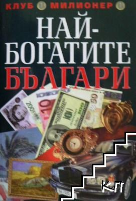Най-богатите българи. Книга 1