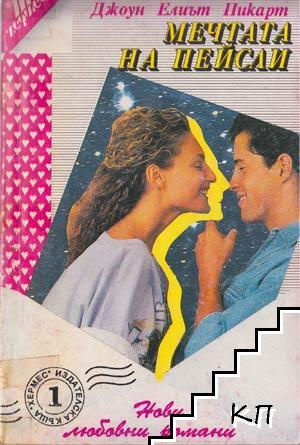 Нови любовни романи. Поредица от 53 книги