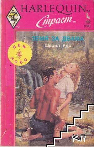 """Поредица Арлекин """"Страст"""". Поредица от 131 книги"""