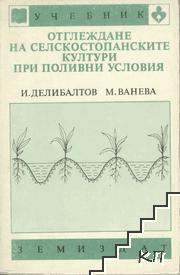 Отглеждане на селскостопански култури при поливни условия