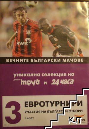 Участия на булгарските отбори в евротурнирите