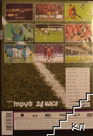 Участия на булгарските отбори в евротурнирите (Допълнителна снимка 1)