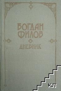 Дневник