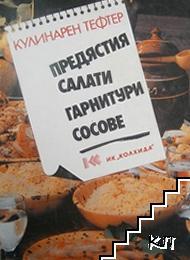 Кулинарен тефтер: Предястия, салати, гарнитури, сосове