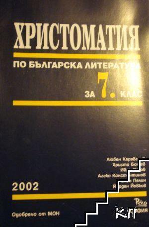 Христоматия по българска литература за 7. клас