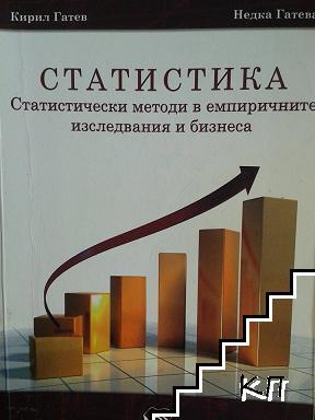 Статистика: Статистически методи в емпиричните изследвания и бизнеса