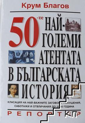 50-те най-големи атентата в българската история