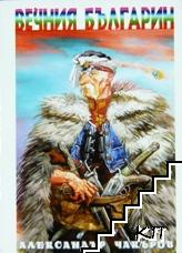 Вечния българин. Дядо Тангрил