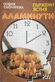 Пържени ястия. Аламинути
